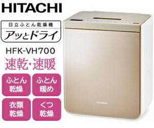 【クレジットカード決済OK】HFK-VH700-N / HFKVH700Nマットを使わずスピード乾燥。日立の新型ふ...