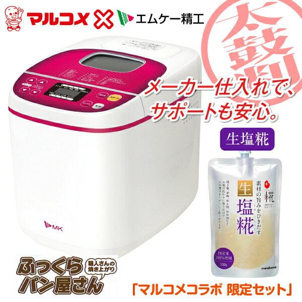 (限定セット品:生塩糀) エムケー ホームベーカリー 1斤タイプ 焼き芋 ヨーグルトコース 塩糀パン MK 職人さんのふっくらパン屋さん【RCP】 HBS-100W+生塩糀