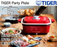 【CRK-A100(RM)】タイガー魔法瓶(TIGER) ホットプレート ミニホットプレート・パーティプレート【RCP】 CRK-A100RM