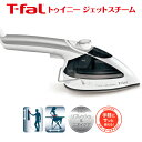 DV9000J0 950W T-fal 2in1 トゥイニー ジェットスチーム 衣類スチーマー ハン ...