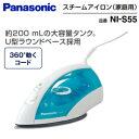 【送料無料】NI-S55(A) アイロン パナソニック コード付きスチームアイロン 新生活・一人暮らしに最適な生活家電【RCP】Panasonic NI-S55-A