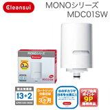 【MDC01SW】三菱レイヨン 浄水器交換カートリッジ クリンスイ・cleansui MONOシリーズ【RCP】1箱2個入り MDC01SW