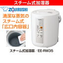 象印 スチーム式加湿器 「うるおいプラス」水タンク一体型 10(6)畳用【RCP】 ホワイト EE-RM35-WA