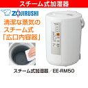 象印 スチーム式加湿器 「うるおいプラス」水タンク一体型 13(8)畳用【RCP】 EE-RM50-WA