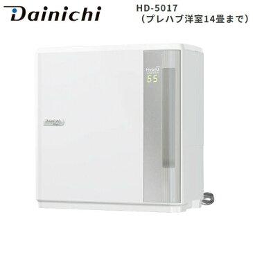 【日本製】 加湿器 ダイニチ ハイブリッド加湿器 HD-5017(W) シンプルでおしゃれなデザイン 木造8.5畳・プレハブ14畳まで【RCP】 DAINICHI HD-5017-W