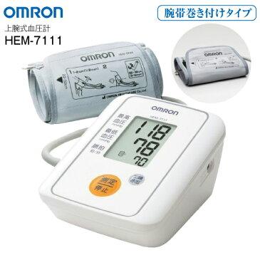 オムロン 上腕式血圧計・デジタル自動血圧計【RCP】OMRON HEM-7111