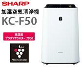 【KC-F50(W)】シャープ 加湿空気清浄機 プラズマクラスター 花粉対策・除菌・脱臭 薄型・スリム【RCP】SHARP KC-F50-W