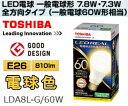 【クレジットカード決済OK】光が広がるタイプのLED電球(60W相当)【オススメ】東芝(TOSHIBA) LE...