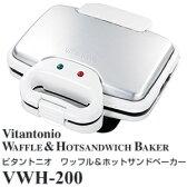 【VWH-200(W)】Vitantonio ワッフル&ホットサンドベーカー(ワッフルメーカー・ホットサンドメーカー)【RCP】ビタントニオ VWH-200-W