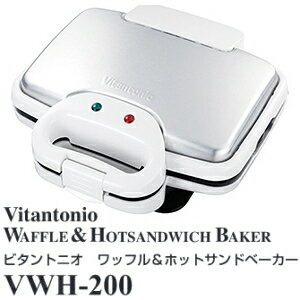 【VWH-200(W)】Vitantonio ワ...