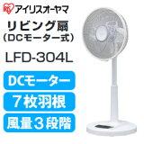 【LFD-304L(W)】アイリスオーヤマ 扇風機 DCモーター式 リモコン付き【RCP】IRIS LFD-304L