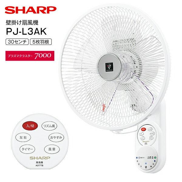 PJ-L3AK(W)シャープ壁掛け扇風機リモコン付きプラズマクラスター扇風機サーキュレーターリビングファン省エネ衣類乾燥【RCP】SHARPホワイト系PJ-L3AK-W