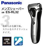 【送料無料】【ES-RL32(S)】パナソニック 3枚刃 電気シェーバー・電動ひげそり・メンズシェーバー 充電・交流式【RCP】Panasonic シルバー調 ES-RL32-S