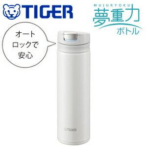 【送料無料】【MMX-A030WW】タイガー魔法瓶 ステンレスボトル・マグボトル 保温保冷対応 サハラマグ 夢重力ボトル【RCP】TIGER 水筒 0.3L(300ml) MMX-A030-WW(ホワイト)