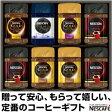 【送料無料】NESCAFE(ネスカフェ) お中元 ギフト インスタントコーヒー プレミアム レギュラーソリュブルコーヒー ギフトセット ゴールドブレンド・雫のアロマ・コク深め・香味焙煎・エクセラ【RCP】ネスレ(Nestle) N55-YN