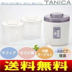 【あす楽対応】【通常ポイント2倍】【即納】レシピ集もついた最高峰のヨーグルトメーカー タニカ