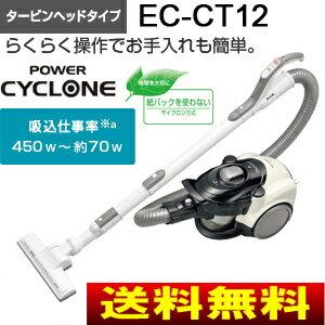 【送料無料】SHARP(シャープ) 遠心分離サイクロン掃除機(サイクロンクリーナー) POWER CYCLONE(パワーサイクロン)【RCP】 CLEANER EC-CT12-C