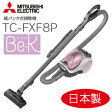 【送料無料】【日本製】【TC-FXF8P(P)】三菱 掃除機 紙パック式クリーナー・紙パック式掃除機【RCP】MITSUBISHI Be-K(ビケイ) TC-FXF8P-P