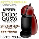 【MD9744(PR)】【期間限定ポイント10倍】【送料無料】ネスカフェ ドルチェ グスト Piccolo Premium(ピッコロ プレミアム) 本体 コーヒーメーカー【RCP】NESCAFE ワインレッド MD9744-PR