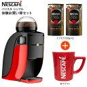 【送料無料】【SPM9636R】ネスカフェ バリスタ 本体 お買い得セット コーヒーメーカー コーヒーマシン Bluetooth対応 ブルートゥース【RCP】 ネスカフェエクセラ×2本 赤マグ バリスタシンプル レッド SPM9636SET NBAESA05