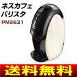 【送料無料】ネスカフェ 新型バリスタ 本体 コーヒーメーカー【RCP】 PM9631-W