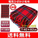 【送料無料】電気毛布 電気ひざ掛け毛布 ふっくら柔らかい暖かさ ひざか...