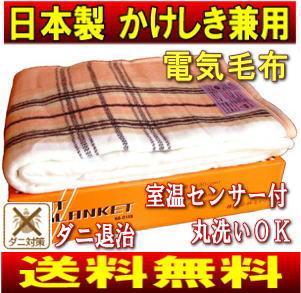 【NA-013K(NA-011K)と柄違い:贈答用パッケージ】(ホットブランケット、かけ毛布)丸洗いでき...