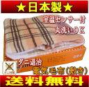 【送料無料】[日本製]電気敷き毛布(電気敷毛布、電気しき、電気毛布、電気ブランケット)洗える/ダニ退治/シングル【RCP】【05P13Dec14】 NA-024S