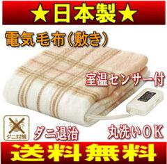 (ホットブランケット)丸洗いでき、国産だから安心の温もり。(洗濯OK)[省エネ・節電暖房品]【送...
