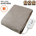 【送料無料】電気敷き毛布 電気毛布 電気しき毛布 電気敷毛布
