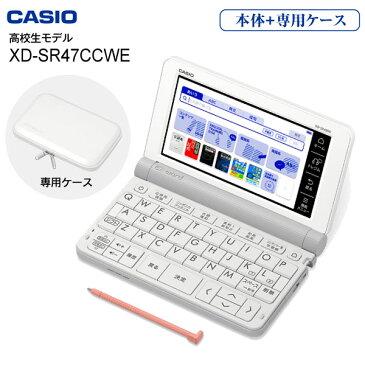 【送料無料】【高校生向けモデル】 XD-SR4700(WE) カシオ 電子辞書 エクスワード XD-SR4800 の学校販売モデル 【RCP】 CASIO EX-word XD-SR4700(ホワイト)+純正ケース(ホワイト) XD-SR47CCWE-SET AZ-SR4700edu同等品