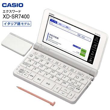 【送料無料】 イタリア語学習モデル XD-SR7400 カシオ 電子辞書 エクスワード【RCP】CASIO EX-word XD-SR7400