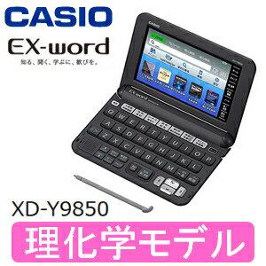 【送料無料】【理系・理化学モデル】【XD-Y9850】カシオ 電子辞書 エクスワード【RCP】CASIO EX-word XD-Y9850