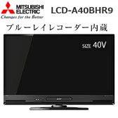 【お取り寄せ】【代引不可】三菱電機 液晶テレビ 40型 ブルーレイレコーダー一体型【RCP】MITUBISHI LCD-A40BHR9