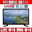【送料無料】24型 液晶テレビ フルハイビジョン対応 外付けHDD録画...