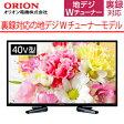 【送料無料】【RN-40DG10】オリオン電機 40型 液晶テレビ USBハードディスク録画対応 地デジWチューナーで裏録対応【RCP】ORION RN-40DG10