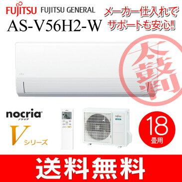[取り寄せ]【送料無料】富士通ゼネラル ルームエアコン Vシリーズ 主に18畳用【RCP】 AS-V56H2-W
