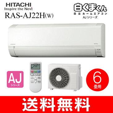 【送料無料】日立 ルームエアコン 白くまくん AJシリーズ 2018年モデル 6畳程度【RCP】 RAS-AJ22H(W)