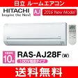 【送料無料】日立 ルームエアコン 白くまくん AJシリーズ 2016年モデル 10畳程度【RCP】 RAS-AJ28F(W)