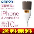 【宅配便・送料無料】【MC-652LC(BW)】婦人体温計・基礎体温計・婦人用体温計 iPhone・Android対応 約10秒予測検温(口中専用)【RCP】オムロン(OMRON) MC-652LC-BW(ブラウン)