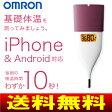 【宅配便・送料無料】【MC-652LC(PK)】婦人体温計・基礎体温計・婦人用体温計 iPhone・Android対応 約10秒予測検温(口中専用)【RCP】オムロン(OMRON) MC-652LC-PK(ピンク)