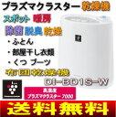 【送料無料】シャープ 乾燥機[プラズマクラスター7000、除菌、脱臭、スポット暖房]布団乾燥機【02P24Jun13】【27-Jun】【1-Jul】 DI-BD1S-W