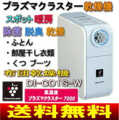 DI-CD1S(W)DICD1Sプラズマクラスター乾燥機(空気浄化と温風乾燥)SHARP,花粉対策,抗アレル物質,...