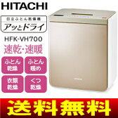 【送料無料】日立(HITACHI) 布団乾燥機 アッとドライ マット不要 ふとん乾燥・衣類乾燥(部屋干し)・くつ乾燥【RCP】 HFK-VH700(N)