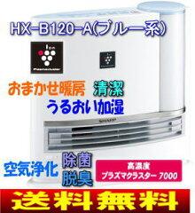 2012年NEWモデル(HX-A120-Aは旧モデル)【通常ポイント5倍】一年中使える高濃度プラズマクラスタ...