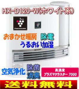 HXD120(シャープ)一年中使える高濃度プラズマクラスター7000(空気浄化)と加湿で、うるおい清潔...