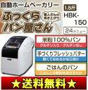 [延長保証対象]もっちりふんわりのごはんのパンができるHB-150(HB150)のNewモデルで米粉100%対...