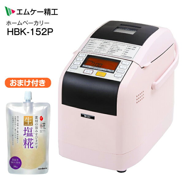 【限定セット品:生塩糀付き】エムケー自動ホームベーカリー1.5斤タイプ(焼き芋・ヨーグルトコース、塩糀パンメニュー)MK 職人さんのふっくらパン屋さん【RCP】 HBK-152P+生塩糀