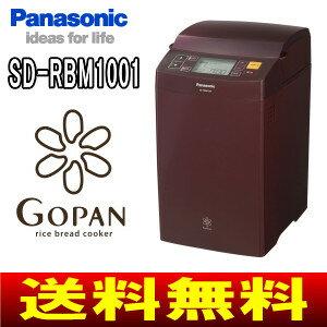 SD-RBM1001(T)SDRBM1001【通常ポイント2倍】軽量・コンパクトになった新型ゴパン【送料無料】【...