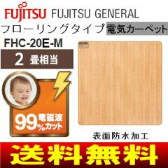FHC-20E(M)FHC20E 日本製(国産) 木目調(木目柄 メイプル)電磁波カットだから安心の温もりをお届...
